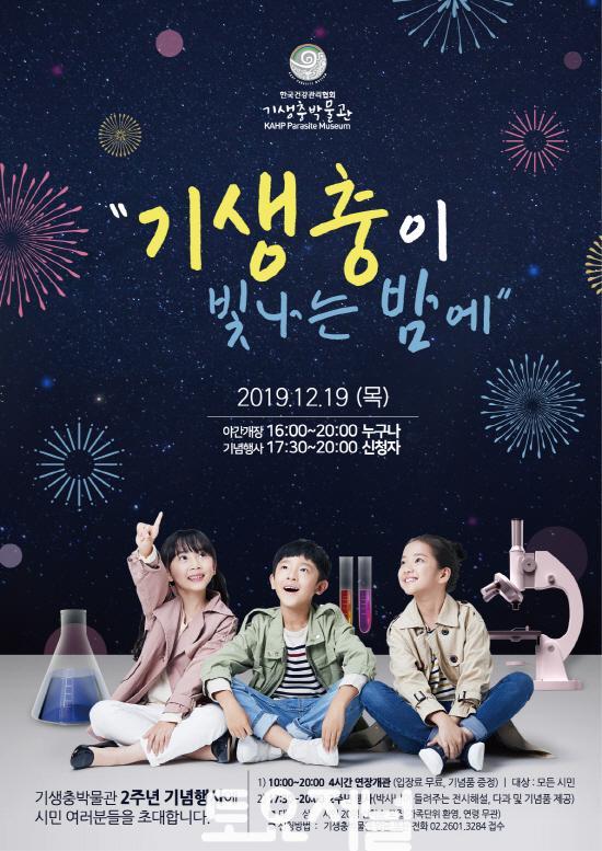 """kahpsgn_126_기생충박물관 """"기생충이 빛나는 밤에"""" 개최 (1).jpg"""