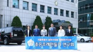 20200521 좋은조례만들기연구회 활동 본격화(2).JPG