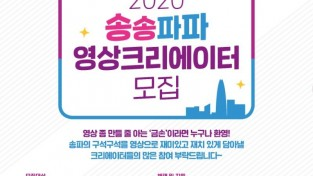 2020 송송파파 영상크리에이터모집.jpg