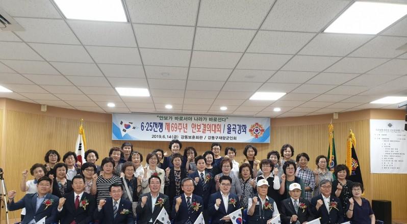 강동구재향군인회, 6.25전쟁 69주년 안보결의대회