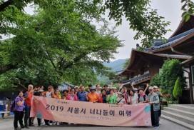 송파글마루도서관, 장애인 관광활동 지원 사업 성료