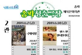 송파구체육문화회관, 송파청춘극장'국제시장'상영