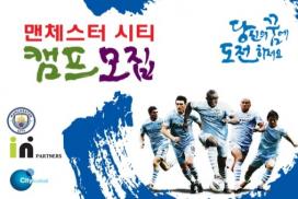 맨시티 캠프, 초등생 축구선수…꿈의 무대 초대