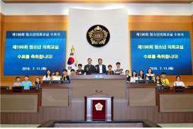 정진철 서울시의원, 민주시민으로의 자질을 갈고 닦아 리더로서 훌륭하게 성장하길