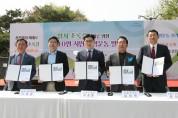 암사초록길 10만 시민 서명운동 발대식 개최