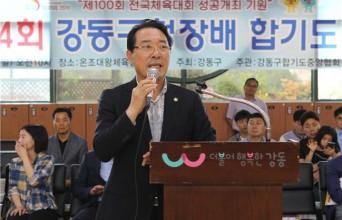 강동구의회 임인택 의장, '제14회 강동구청장배 합기도대회' 참석