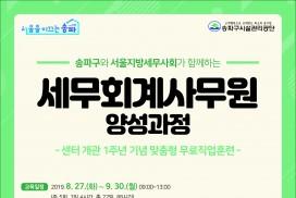 송파여성경력이음센터, 센터 개관 1주년 기념 맞춤형 무료직업훈련 참가자 모집