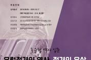 """HK 접경인문학 연구진과 함께하는 """"접경인문학, 시즌2: 동서양의 역사와 문화"""" 운영"""