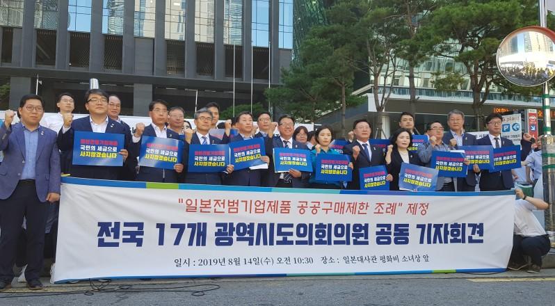 서울시의회 홍성룡 의원, 전국 17개 광역의원 '전범기업 제품 공공구매 제한 조례안' 전국 확산 기자회견