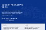 강동아트센터에 새롭게 개관하는 복합문화공간명칭을 지어주세요!
