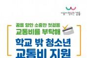 강동구, 서울시 자치구 최초 학교 밖 청소년들에게 교통비 지원