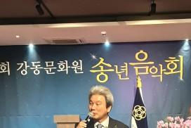 제5회 강동문화원 송년음악회 성료