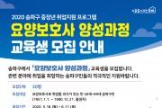첫 요양보호사 양성…중장년층 재취업 돕는다!