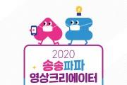"""영상 잘 만드는 '금손' 찾아요!…""""송송파파 크리에이터"""" 모집"""