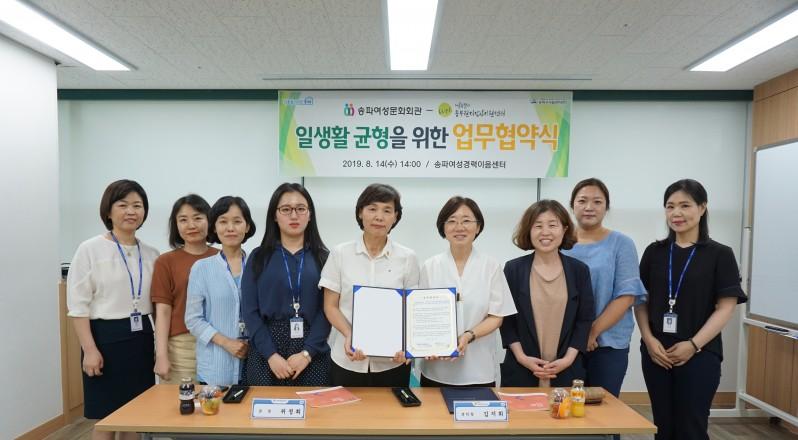 송파여성문화회관, 동부권직장맘지원센터와 일생활균형 업무협약식 진행