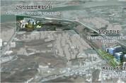 강동구, 엔지니어링복합단지 조성사업 급물살 탄다