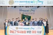 강동구, 10년 연속 대한민국 환경대상 수상 쾌거