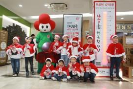 강동구, 2020 희망온돌 따뜻한 겨울나기 모금 실적 초과달성!