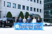 송파구의회 의원연구단체'좋은조례만들기연구회'활동 본격화
