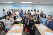 송파여성경력이음센터, 세무회계사무원 양성과정