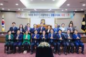 제8대 후반기 강동구의회 개원식 개최