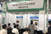 건협 서울강남지부, 신중년 인생 3모작 건강체험터 운영
