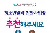 """강동구, """"슬기로운 알바생활"""" 시즌2020"""