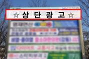 강동구 현수막지정게시대 상단광고 추가접수