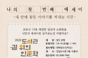 강동구립 강일도서관, 문체부 '길 위의 인문학'사업 선정
