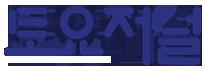 (주)토요저널 로고